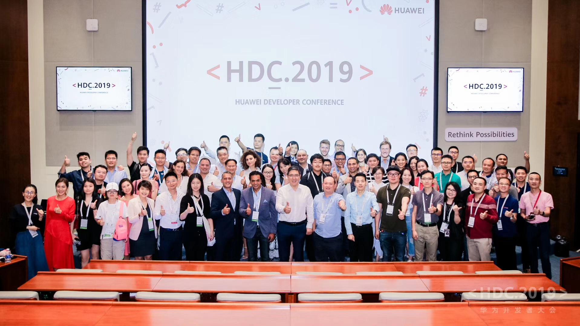 HUAWEI Developer Conference 2019